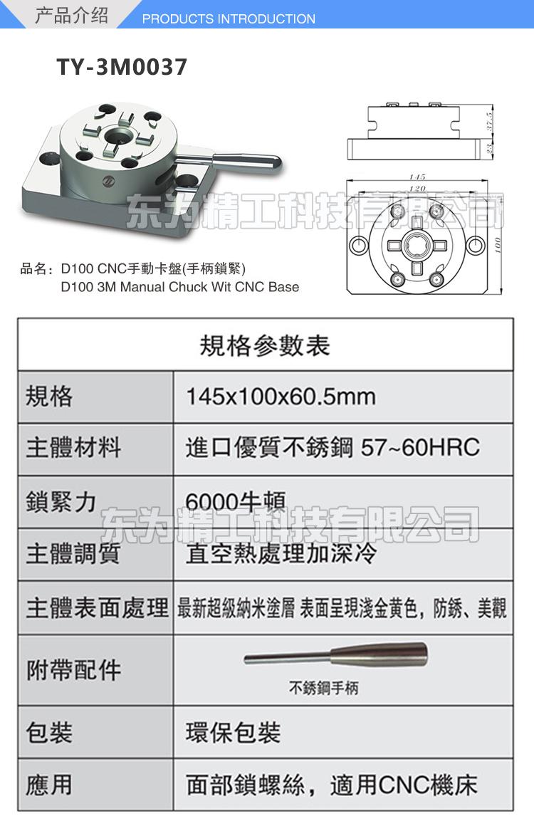 3R CNC气动定位卡盘