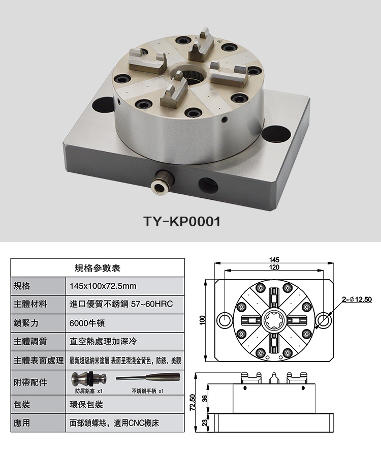 erowa柔性定位夹具系统单头气动卡盘